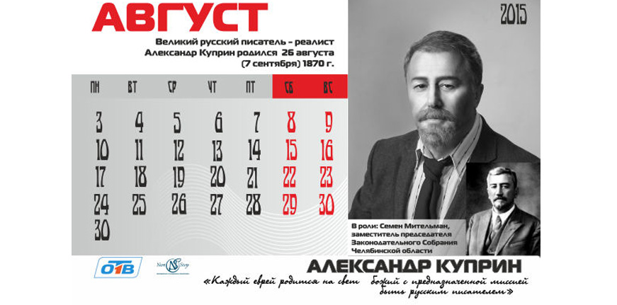 Календарь по русским писателям