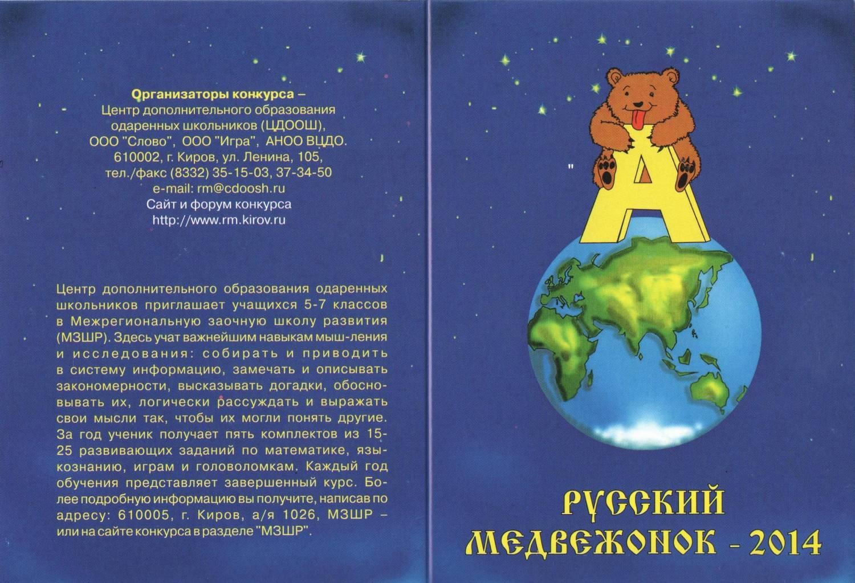 Конкурс русский медвежонок 2017 ответы 2 3 класс 192