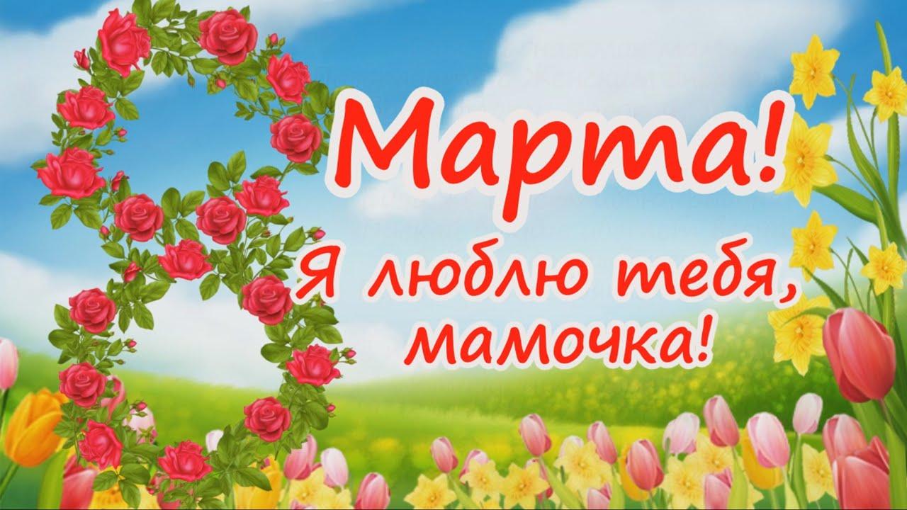 Заграли весняні фарби, зацвіли підсніжники знов, щоб ти, моя мама, як в казці, відчула тепло і любов