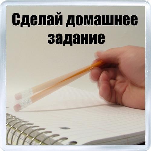 Как сделать домашнюю работу быстро